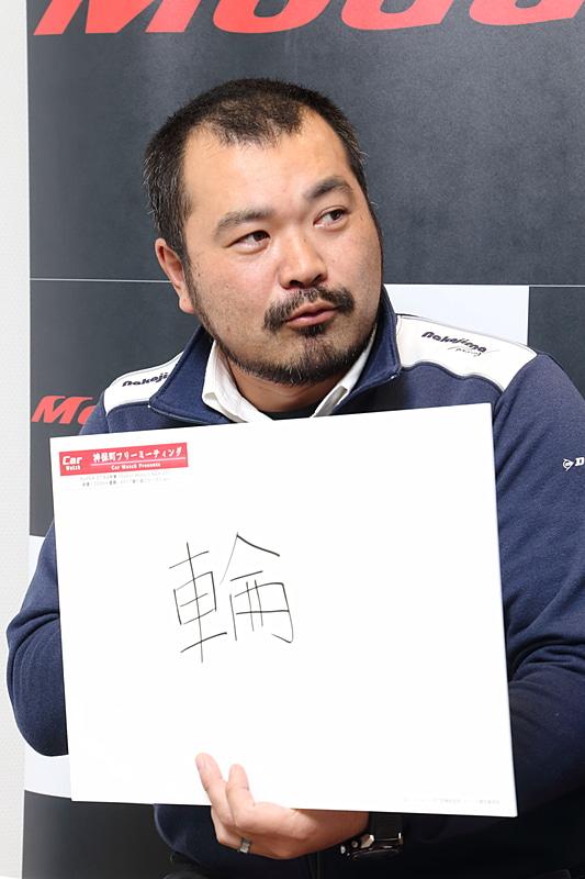最後は平野氏。「輪」という字を選んだ。「杉崎さんと似たような意味ですが、やはりチームワークがポイントだったと思うので、チームの輪ということ。それに今年サポートしていただいたホンダアクセスさんのModuloホイールも輪です。そんなこともかけて輪の字にしました。でもトリの発言なのに笑い取れませんでしたね。漢字も間違っちゃっているし……」といい話だったところにオチも付けてくれました