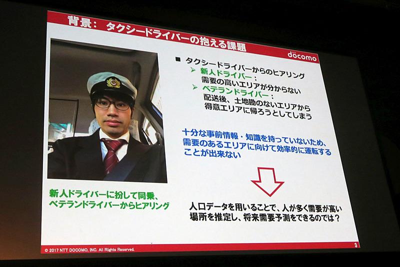検証にあたっては、石黒氏が新人ドライバーに扮してベテランドライバーにヒアリングを行なった