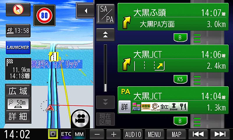高速道路にはSAやPAを分かりやすく表示するハイウェイモードを用意
