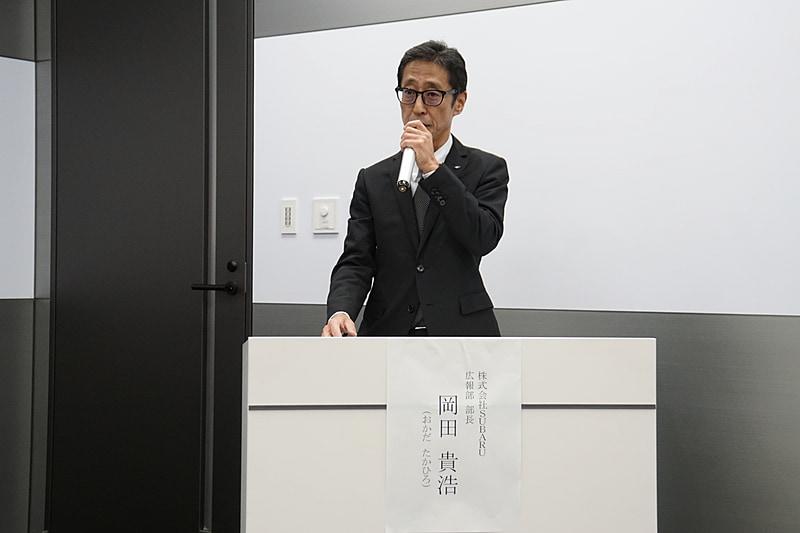 株式会社スバル 広報部 部長 岡田貴浩氏