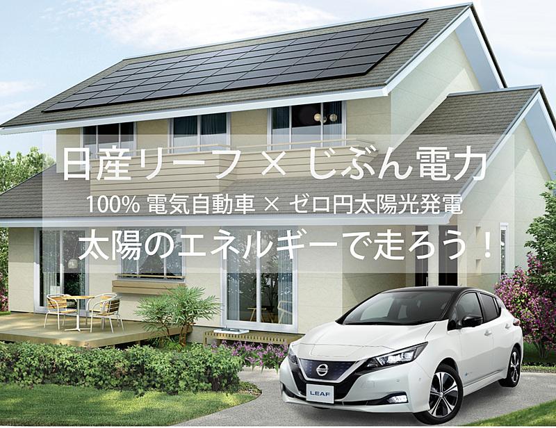 新型「リーフ」購入者の自宅(戸建て)に太陽光発電システムを無料設置する共同キャンペーン