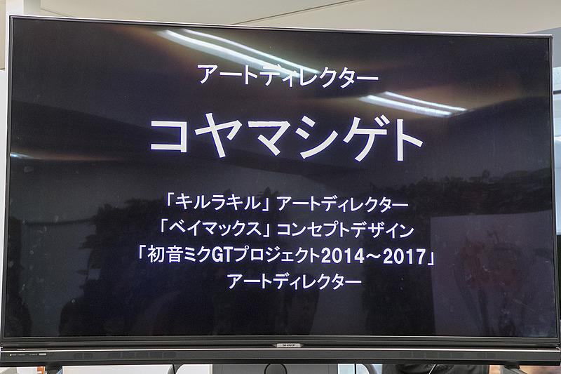 モニターに映された2018年のレーシングミク。イラストレーターはかんざき ひろ氏。アートディレクターは2014年から変わらず、コヤマシゲト氏が務める