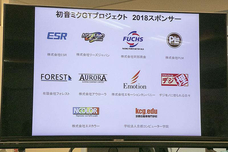 初音ミクGTプロジェクトのスポンサー名も発表された