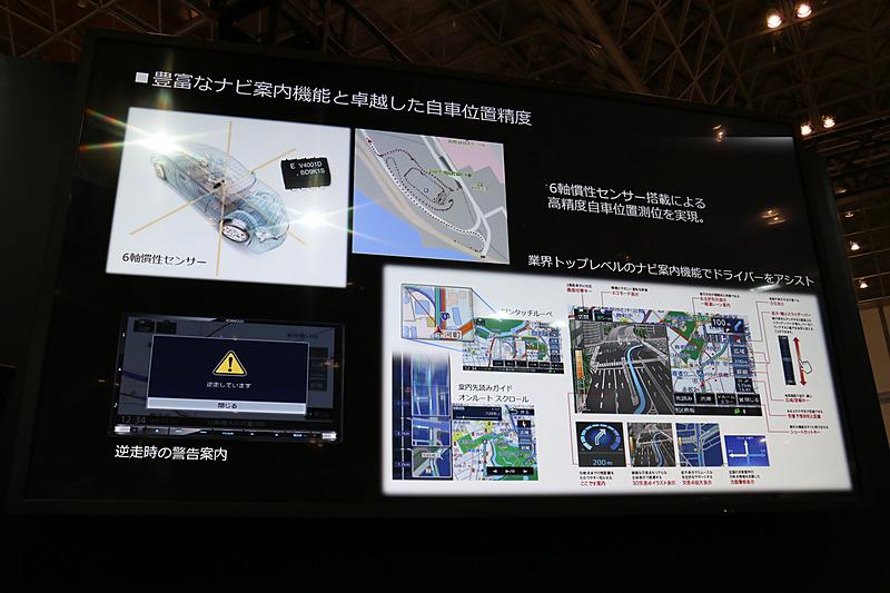 新開発の6軸慣性センサーにより、複雑な道路状況でも高い自車位置精度を発揮。さらに「逆走警告」なども実施する