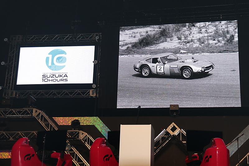 記者発表のはじめに、日本初の長距離自動車レースとして1966年にスタートした鈴鹿1000kmレースは、日本で初めてドライバー交代ができた自動車レースだったことなどの歴史が解説された