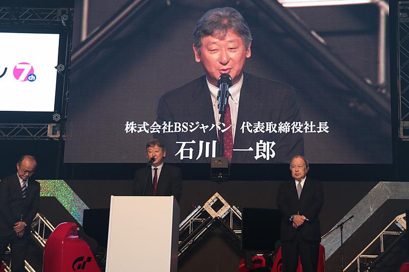 株式会社BSジャパン 代表取締役社長 石川一郎氏