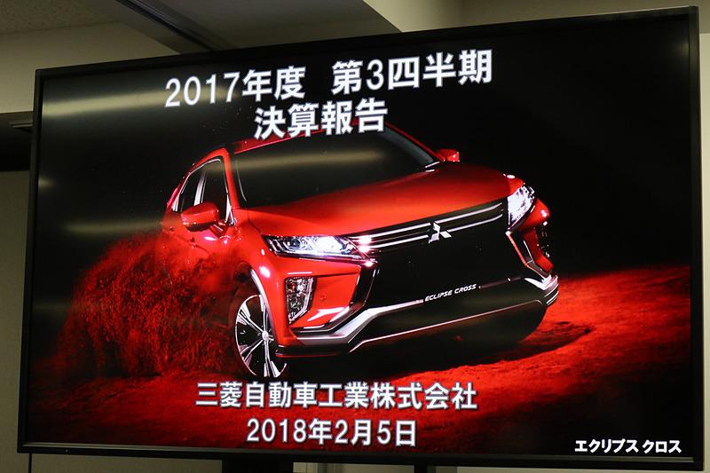 3月に新型「エクリプス クロス」を発売予定となっている三菱自動車工業の2017年度第3四半期決算説明会が開催された