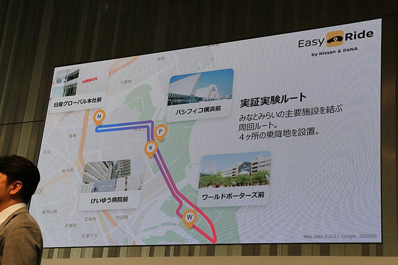 日産グローバル本社から横浜ワールドポーターズまでを周回する約4.5kmのコースに、パシフィコ横浜、けいゆう病院の2カ所の乗降ポイントを設定している