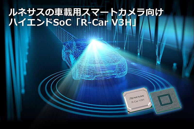 ルネサスの車載用スマートカメラ向け ハイエンドSoC「R-Car V3H」