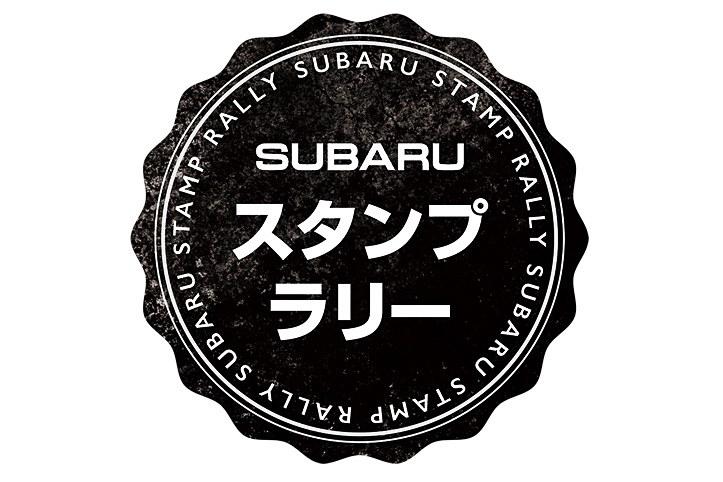 「SUBARUスタンプラリー」ロゴ