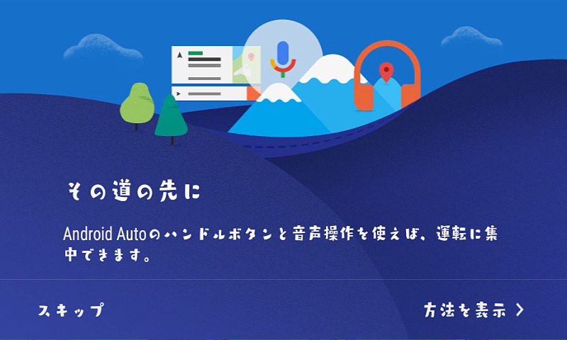 Android Autoに対応。フォントを変更できるのもメリットかも