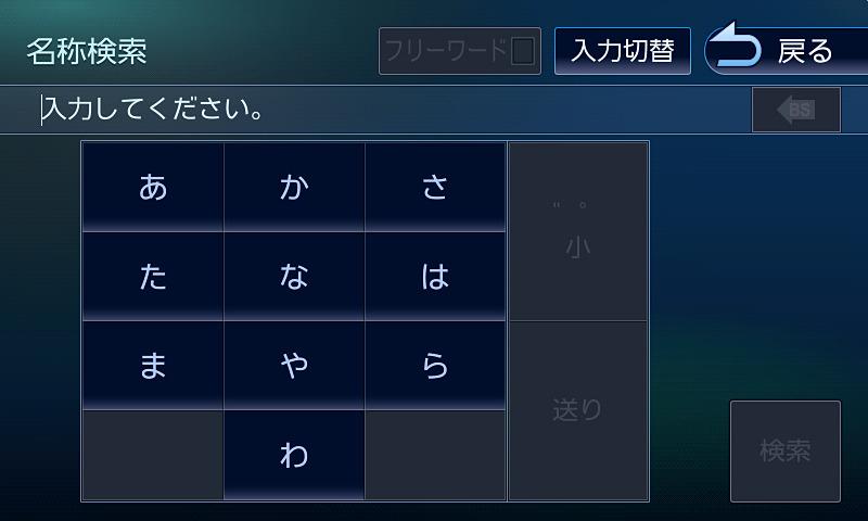 名称検索。入力キーボードは2タイプから選択できる