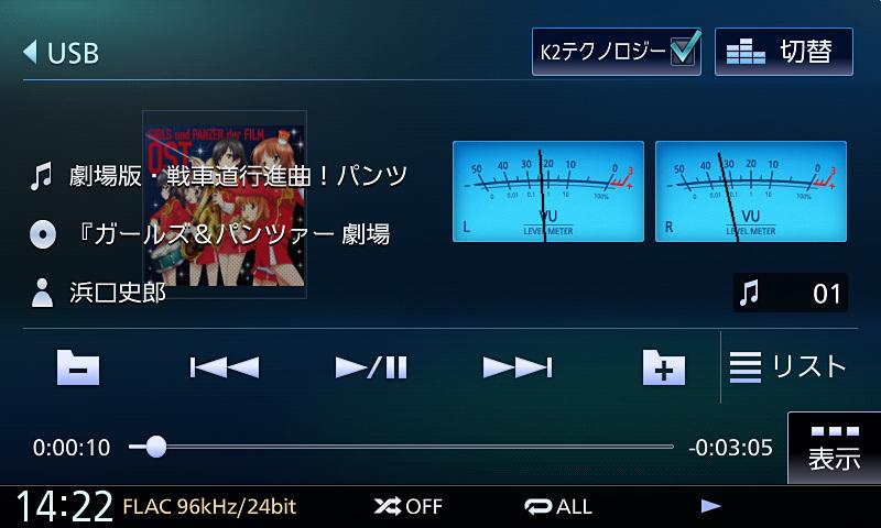 再生画面は3パターンから選択できる。また、下部に再生ファイルのフォーマットが表示されていることにも注目