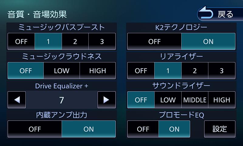 音質・音場効果メニューから「プロモードEQ」が設定可能
