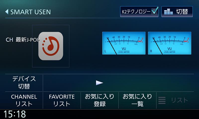 ラジオ型音楽配信サービス「SMART USEN」アプリに対応。チャンネル選択はナビ画面上で行なえる