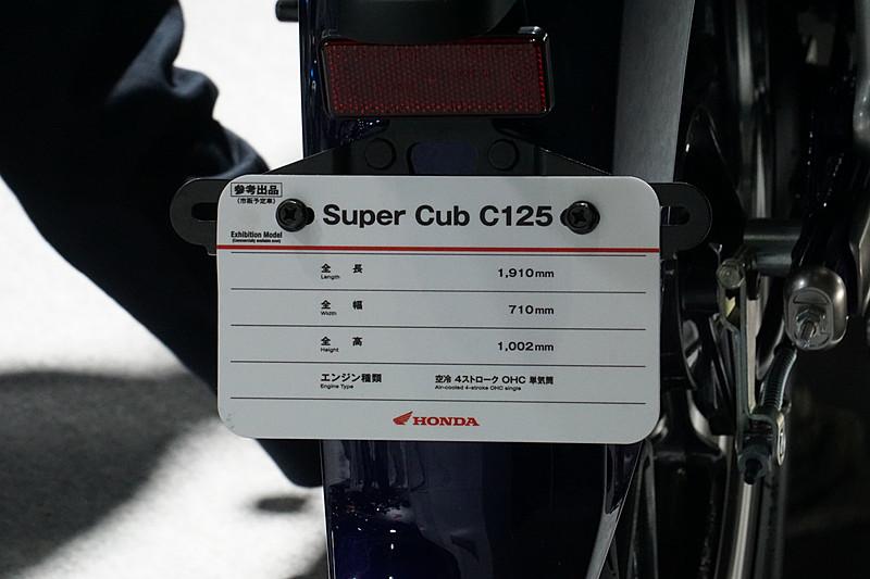 「スーパーカブ C125」市販予定車