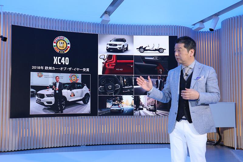 新型XC40は3月に行なわれたジュネーブショーで、55年にわたる歴史を持ち、欧州で最も権威のある賞となっている2018年欧州カー・オブ・ザ・イヤーを受賞。ボルボブランド初の受賞で、非常に嬉しい結果だと木村氏は紹介した