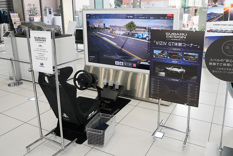 「SUBARU VIZIV GT」の体験コーナー