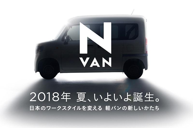 今夏発表予定の新型軽貨物車「N-VAN」の情報を先行公開