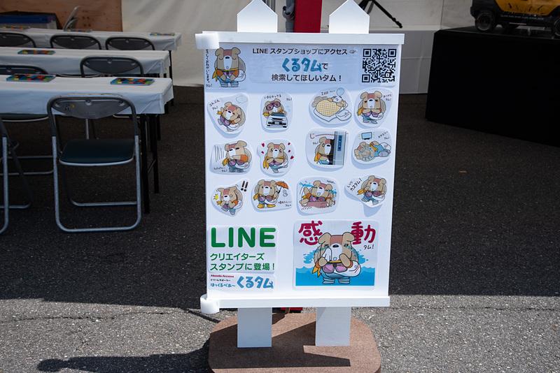 LINEスタンプショップで販売されている「くるタム」スタンプ