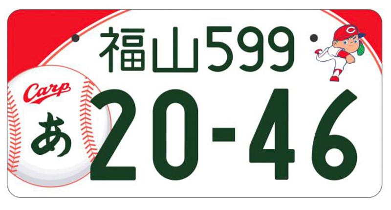 広島東洋カープをデザインにとり入れた福山ナンバー