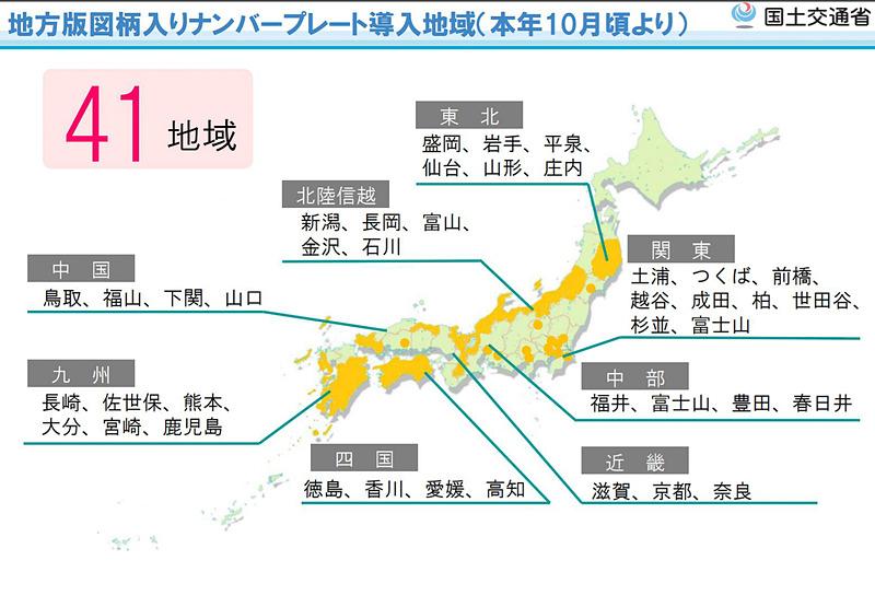 10月ごろより図柄入りナンバープレート導入予定の41地域