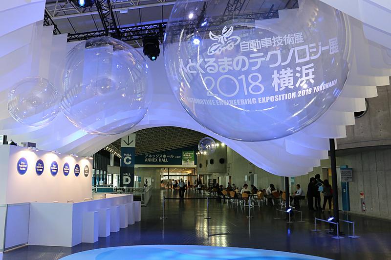 5月23日~25日に「人とくるまのテクノロジー展 2018 横浜」がパシフィコ横浜・展示ホールで開催