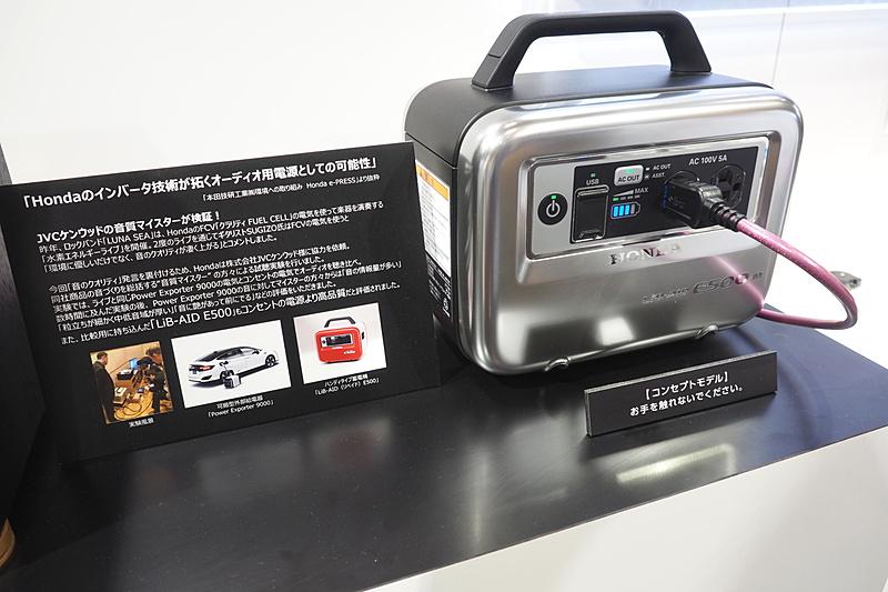 ハンディタイプ蓄電機「リベイド E500」のオーディオ用コンセプトモデル