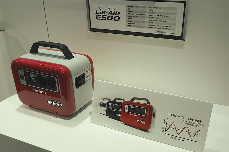 市販されているハンディタイプ蓄電機「リベイド E500」
