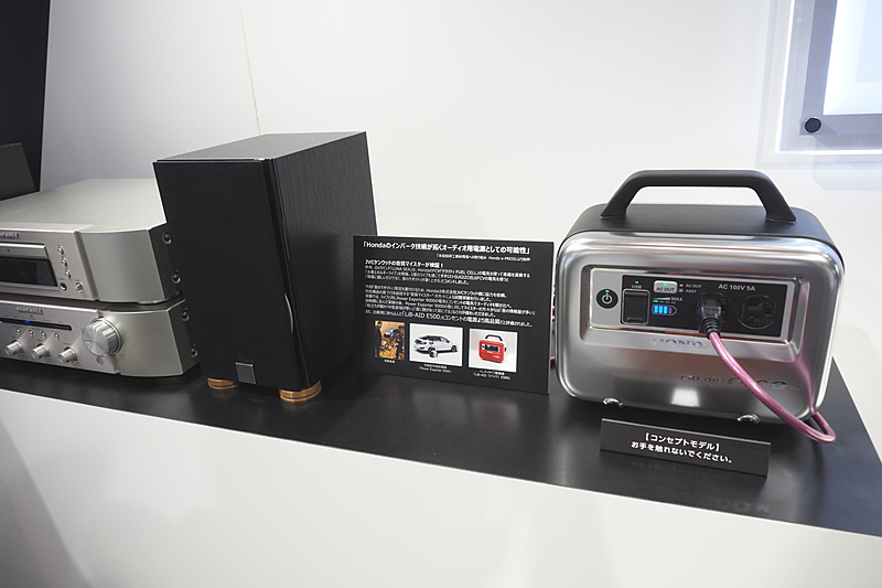 オーディオシステムに電源を供給、音を確認できる