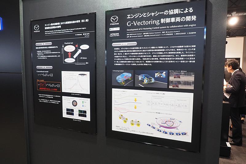 「SKYACTIV ビークル・アーキテクチャー」の説明