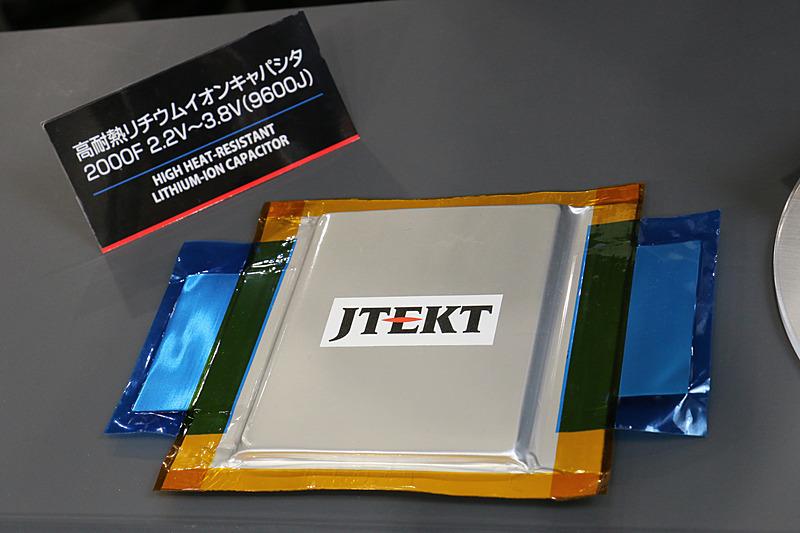 ジェイテクトブースで初展示された「高耐熱リチウムイオンキャパシタ」