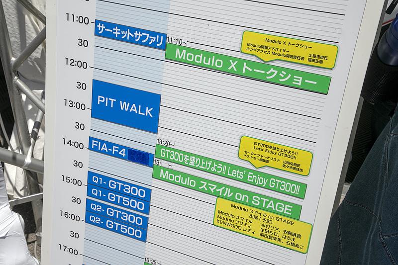 Modulo関係のステージは土曜日だけで3回あり、どれも人気