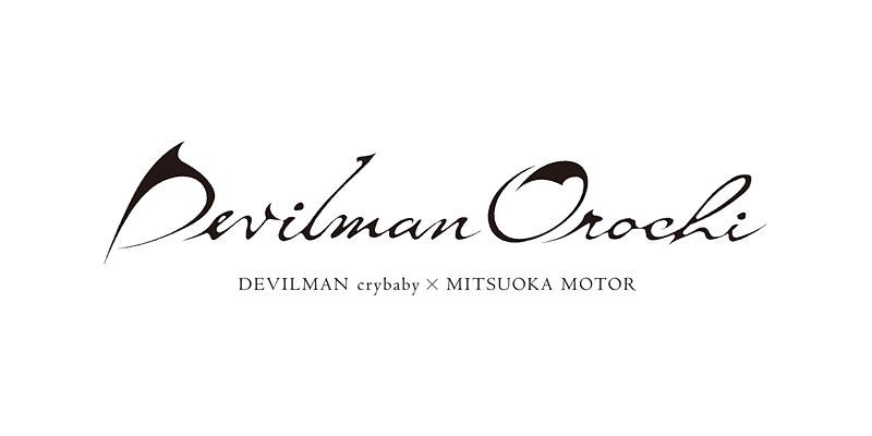 車両に合わせて発表されたデビルマン オロチのコラボロゴ