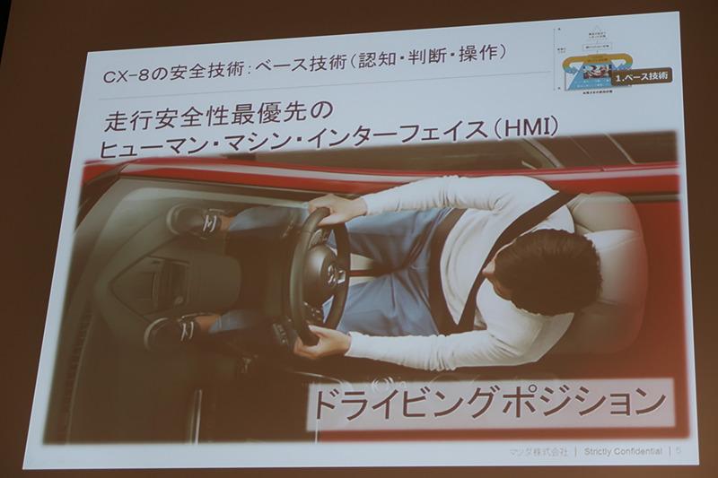 マツダではベース技術となるHMI(ヒューマン・マシン・インターフェイス)を追究。ドライバーが自身の操作で危険を回避できることが一番いいと松岡氏は語る