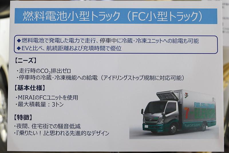 FC小型トラックについて