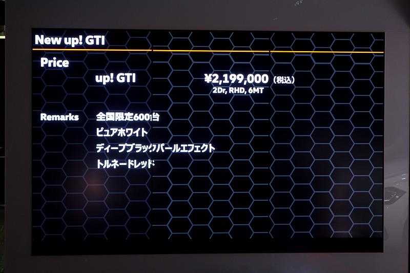 up! GTIのプレゼン資料