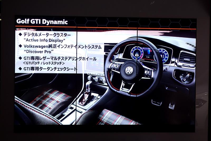 ゴルフ GTI Dynamicのプレゼン資料