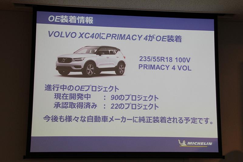 プライマシー 4はボルボ「XC40」で純正採用