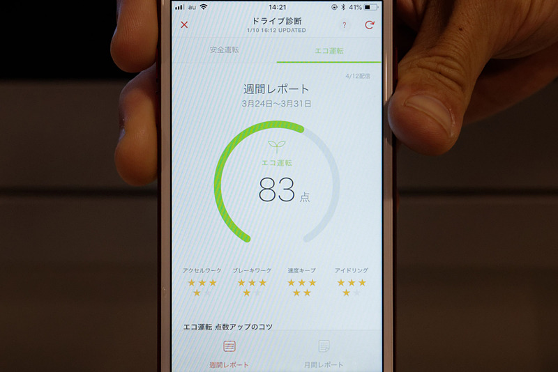 「ドライブ診断」の結果を表示するスマートフォンアプリの画面