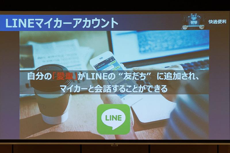 「LINE マイカーアカウント」