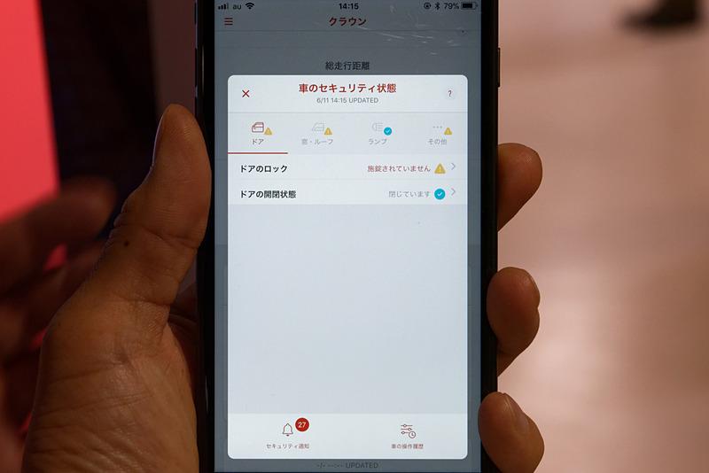 「マイカーSecurity」では、スマホアプリで車両のセキュリティに関わる機能の状態確認や遠隔操作などが可能