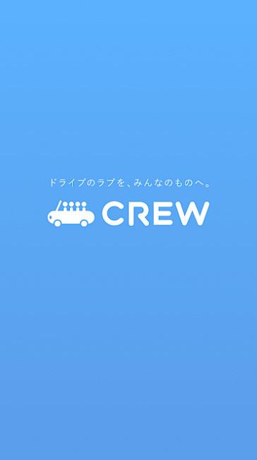 ドライブマッチングアプリ「CREW」