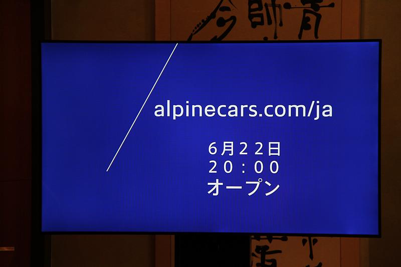 アルピーヌ・ジャポンの公式サイトが6月22日20時にオープン。正規販売店のほか公式サイトでも申し込みを受け付ける