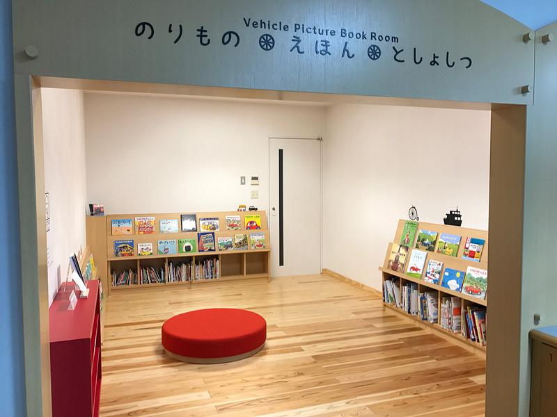 子供向けのクルマ絵本が揃う、全国でも珍しい「のりもの・えほん・としょしつ」はトヨタ博物館にあります