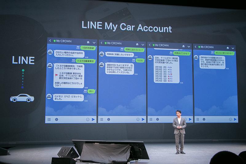トヨタが6月26日に発表したばかりの「LINEマイカーアカウント」