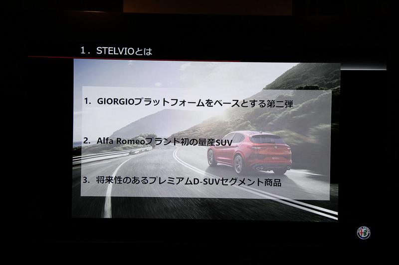 ステルヴィオの特徴点