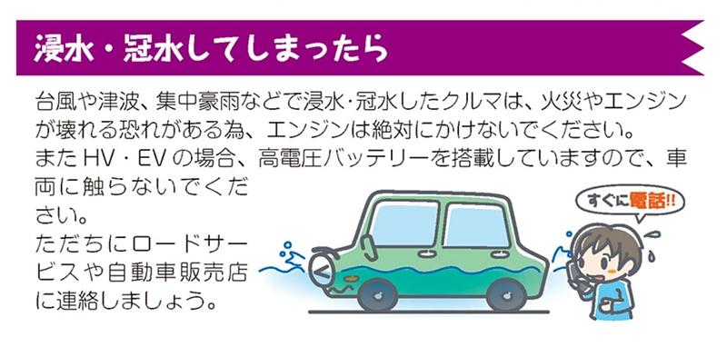 日本自動車工業会が公開してる「安全 すてきな カーライフのすごし方 セーフティカーライフ 2017-2018」より