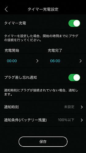 スマホでのタイマー充電の時間設定表示画面