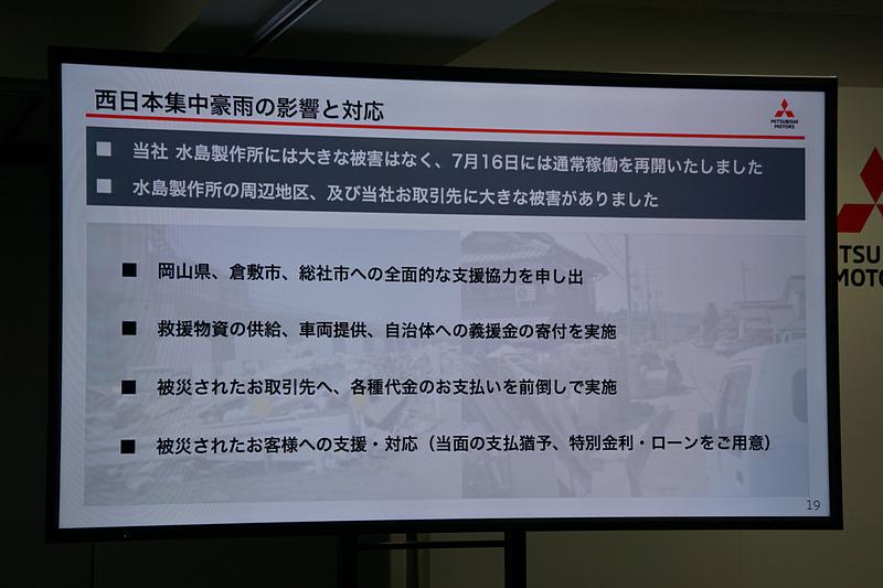 西日本集中豪雨の影響と対応